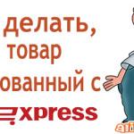 Что делать, если товар бракованный с Aliexpress