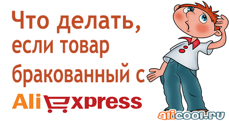 chto-delat-esli-tovar-brakovannyj-s-aliexpress