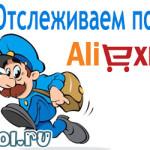 Как отследить посылку с Aliexpress