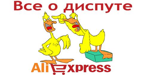 vse-o-dispute-aliexpress