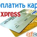 Как оплатить заказ картой VISA, MasterCard на Aliexpress?