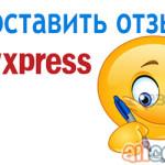 Как оставить отзыв на Aliexpress?