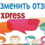 Как изменить отзыв на Aliexpress?