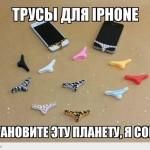 Трусы на Айфон(Iphone)