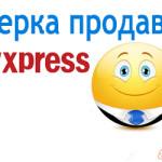 Проверка продавцов на Алиэкспресс
