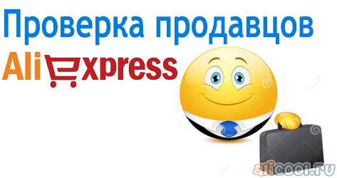 proverka-prodavcov-na-aliekspress
