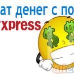 Возврат части денег с Алиэкспресс(7% с покупок) — ePN CashBack Plugin