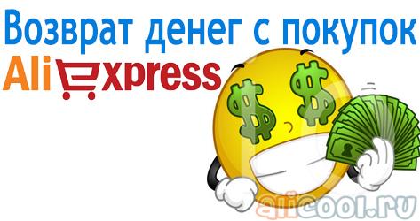 vozvrat-chasti-deneg-s-aliexpress-epn-cashback-pluginl